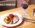 Dinner at Rakia Raketa Bar