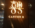 Dinner at Canton 8