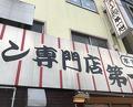 Ramen at Honke Daiichiasahi