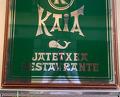 Dinner at Kaia Kaipe