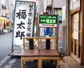 Dinner at 福太郎本店