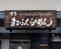 Dinner at Marufuku Ramen