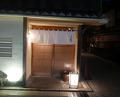 Dinner at Miyoshi (にくの匠 三芳)