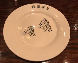 Dinner ware