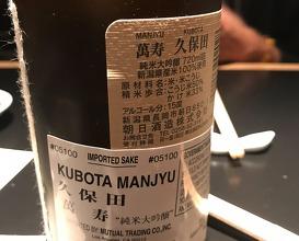 Dinner at Katsu Japanese Restaurant