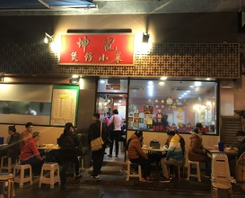 Dinner at Kwan Kee Claypot Rice
