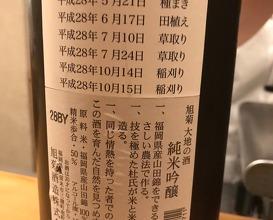 Organic sake