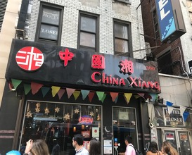 Lunch at China Xiang