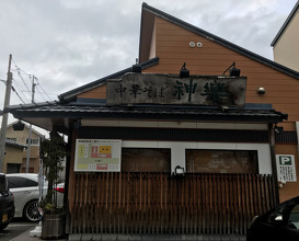 Lunch at 自然派ラーメン 神楽 Kagura
