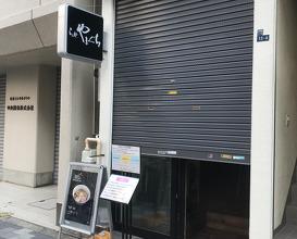 Lunch at Ramen Yamaguchi