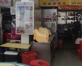 Meal at Tai Hwa Pork Noodle