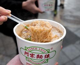 Dinner at 阿宗麵線