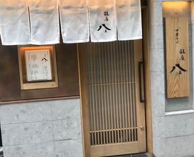 Lunch at Ginza Hachigo