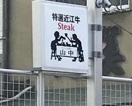 Lunch at Kuishinobo Yamanaka (くいしんぼー山中)