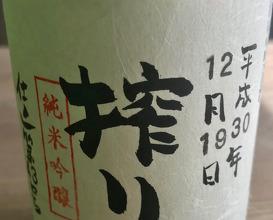 Masuizumi Jyunmaiginjyo