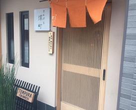 Lunch at Fukamachi (てんぷら 深町)