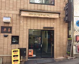 Lunch at Kiraku