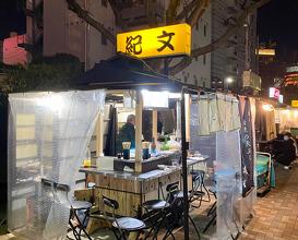Late night snack at the Yatai (Nakasu Island) of the father of Amamoto