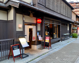 Dinner at Gion Kida (祇園 きだ)
