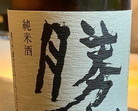 Dinner at 東山和今 Higashiyama Wakon