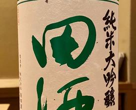 Dinner at Godan Miyazawa (ごだん 宮ざわ)