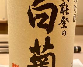 Dinner at Mekumi (すし処 めくみ)