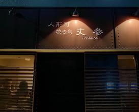 Dinner at Takesan (焼き鳥 丈参)