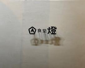 Dinner at 食堂 燈(あかり)Shokudou Akari