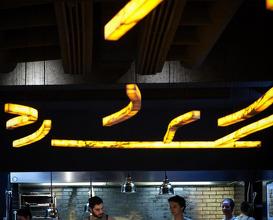 Dinner at FOGO Restaurante & Bar