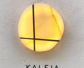 Dinner at Kaleja