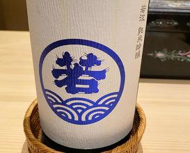 Dinner at はっこく Hakkoku