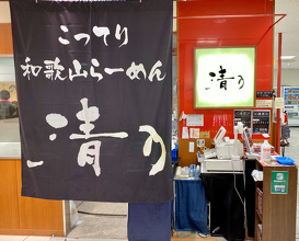 Lunch at Seino Ramen Kintetsu branch