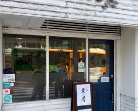 Lunch at つけ麺 麦の香 Tsukemen Muginokaori