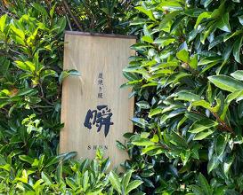 Lunch at Sumiyakiunagishun (瞬)