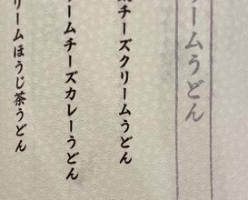 Dinner at 山下本気うどん 神楽坂 Yamashitahonki udon