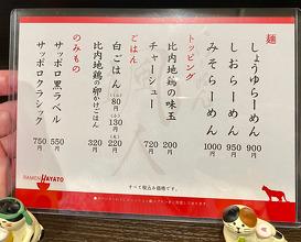 Lunch at Ramenhayato (らーめん颯人)
