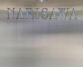 Lunch at NARISAWA (NARISAWA)