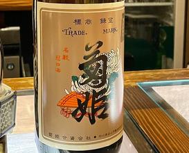 Dinner at 和酒BAR 縁がわ Washu Bar Engawa