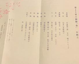 Dinner at 旅館 温泉【季譜の里】岡山 美作市 Kifu no Sato Ryokan