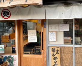Dinner at Hokkorichuukasobamotsuke (ほっこり中華そば もつけ)