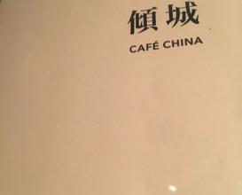 Dinner at Café China