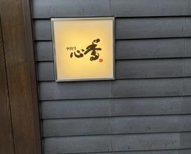 Dinner at SHINKA (やきとり 心香)