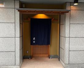 Dinner at Maeda (前田) (前田)