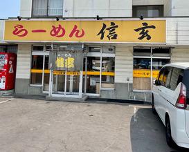 Lunch at Ramen Shingen Hanakawa-honten