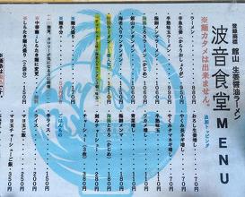 Dinner at 館山 生姜醤油ラーメン 波音食堂