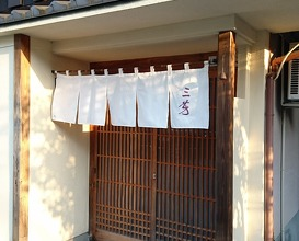 Miyoshi (にくの匠 三芳)