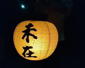 Mizai (未在)