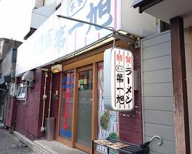 Honke Daiichiasahi